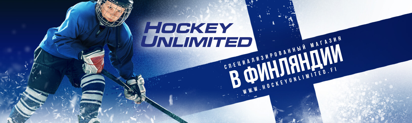 Hockeyunlimited